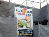 株式会社ハウスメンテ静岡