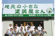 株式会社マストホームズ静岡